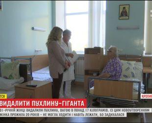 Женщине удалили опухоль весом 17 килограммов (видео)