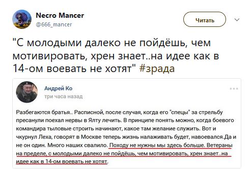 Бойовики тікають з Донбасу з єдиної причини