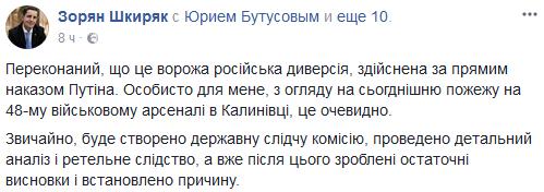 Взрывы в Калиновке: Шкиряк заявил о приказе Путина подорвать склады
