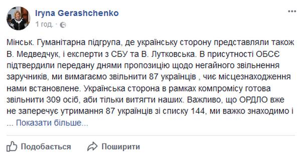 Геращенко сообщила подробности переговоров в Минске по обмену заложниками