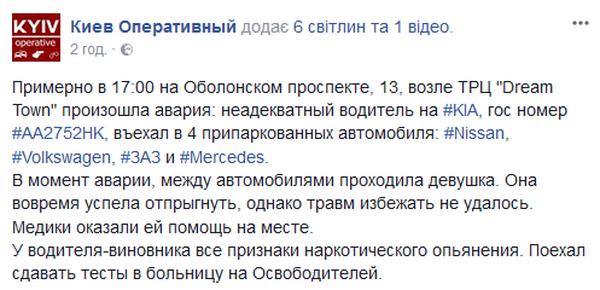 Ужасная авария в Киеве: пострадала девушка, разбиты четыре авто, есть фото и видео