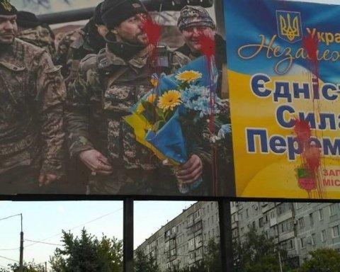 В Запорожье осквернили борд с бойцами АТО, фото