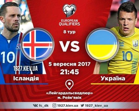 Микола Несенюк: Збірна України об'єктивно сильніша за Ісландію