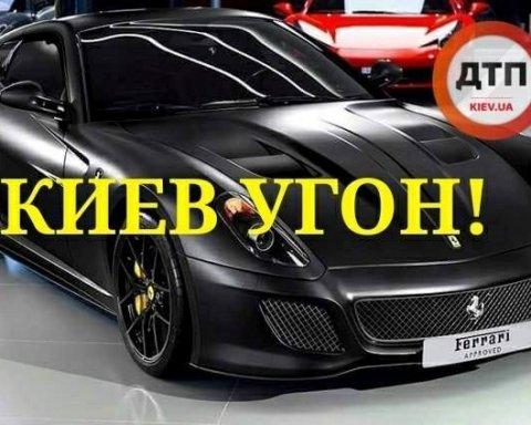 Мережу повеселило викрадення Ferrari у столиці
