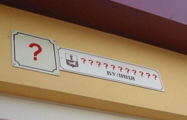 Одну із вулиць Києва хочуть перейменувати