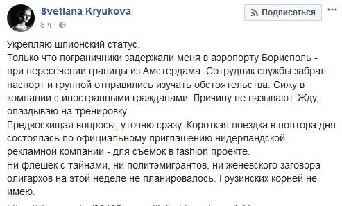 Зама Гужвы задержали ваэропорту «Борисполь»
