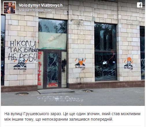 На Грушевского перерисовали уничтоженные граффити (фото)