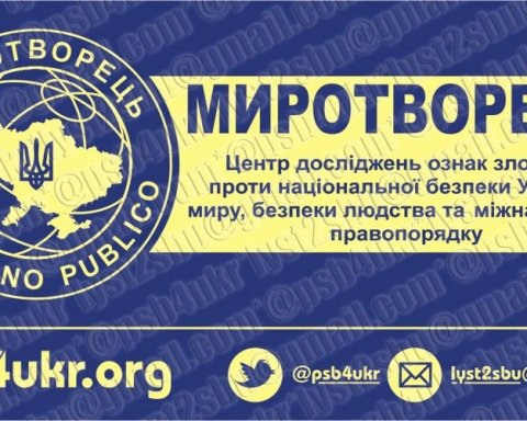 """Новий скандал в Україні: у базу """"Миротворця"""" потрапили європейські журналісти"""
