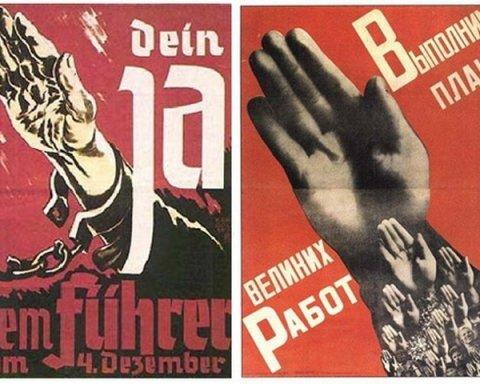 Підбірка агітплакатів Радянського Союзу та Третього Рейху (фото)