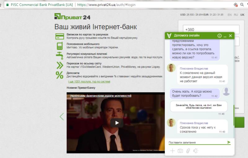 "Оновлений ""Приват-24"" представлять українцям"