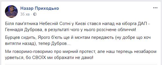 """Невідомі у Києві жорстоко побили відомого """"кіборга"""""""