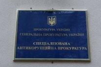 Под окнами председателя САП Холодницкого устроили «бунт», есть пострадавший