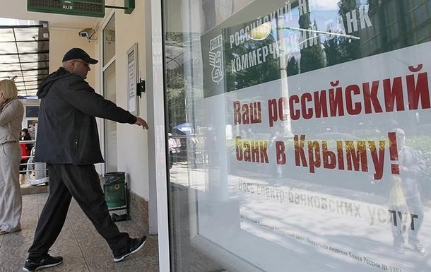 Самоназвана влада анексованого Криму дозволила неповертати кредити українським банкам