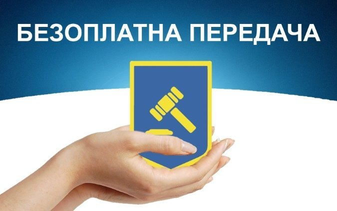 Квартира і авто безкоштовно: у яких випадках їх можуть отримати українці
