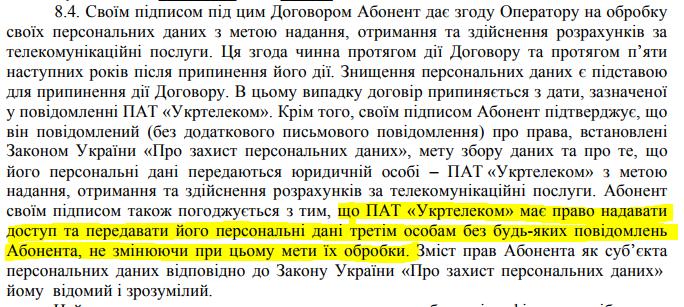Российские коллекторы «кошмарят» должников «Укртелекома»