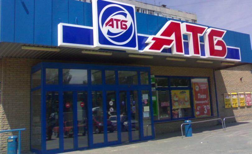В сети супермаркетов «АТБ» все чаще стали продавать продукты с «сюрпризом»