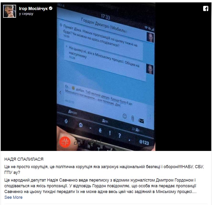 Скандальна переписка з Савченко: Гордон озвучив деталі