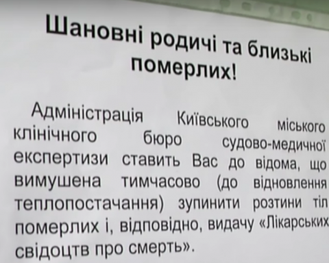 Работники киевского морга объявили забастовку
