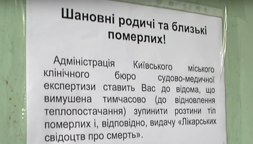 Вкиевском морге вместе струпами замерзают работники