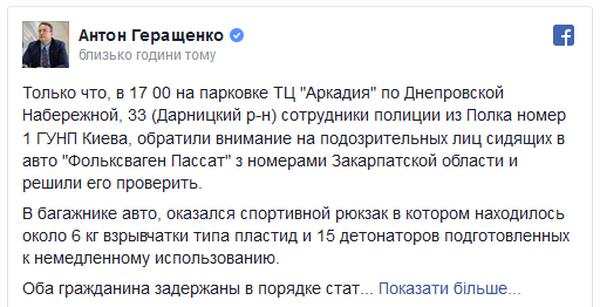 Готували теракт: в Києві затримано групу злочинців з вибухівкою (фото)