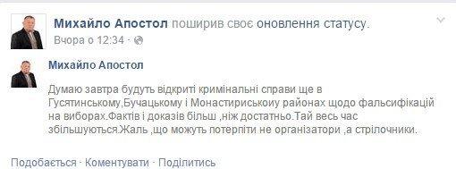 Фігурант «амбарної книги» Партії регіонів отримав посаду у Авакова