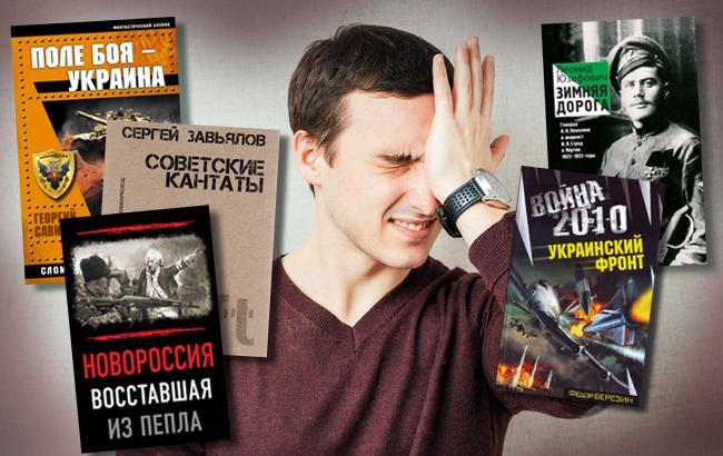 137 книг с российской пропагандой внесли в «черный список»