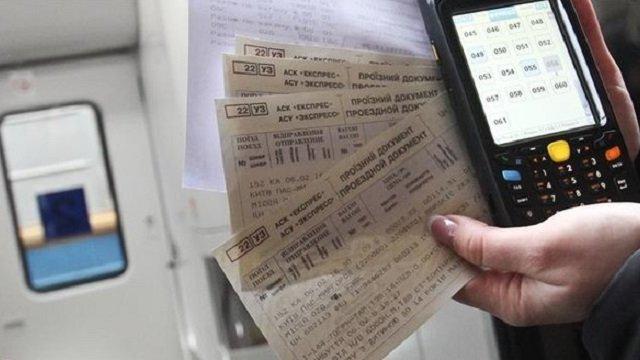 """Результат пошуку зображень за запитом """"В Україні подорожчали залізничні квитки"""""""