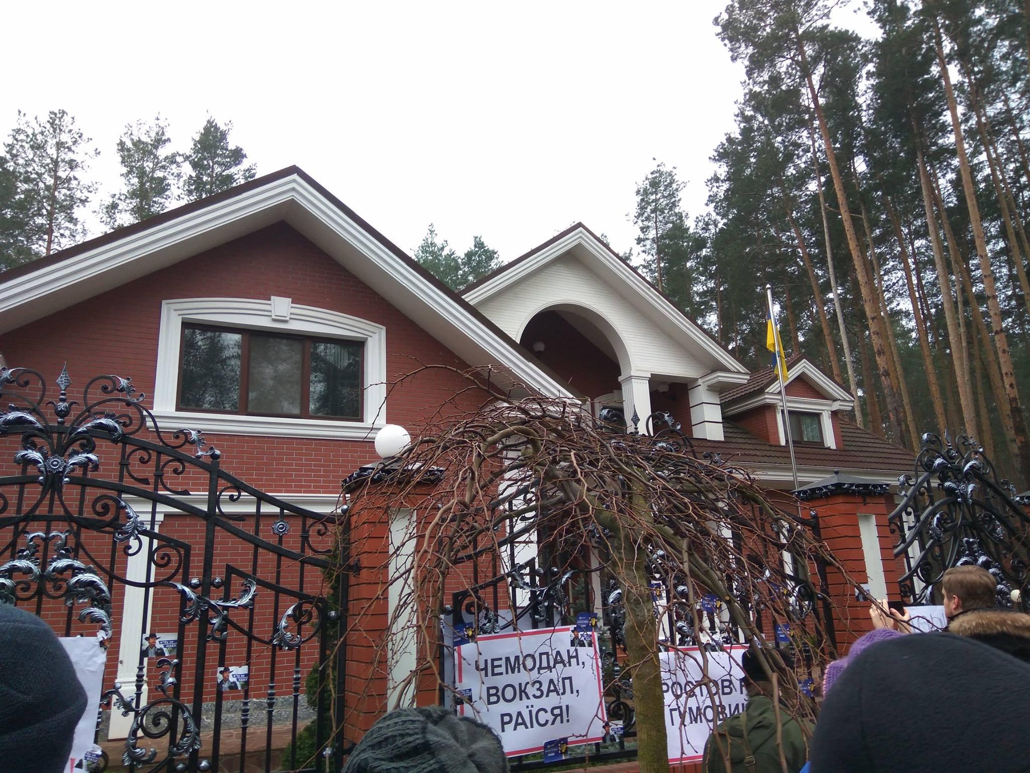 Акція активістів біля будинку Луценка завершилась повістками з поліції