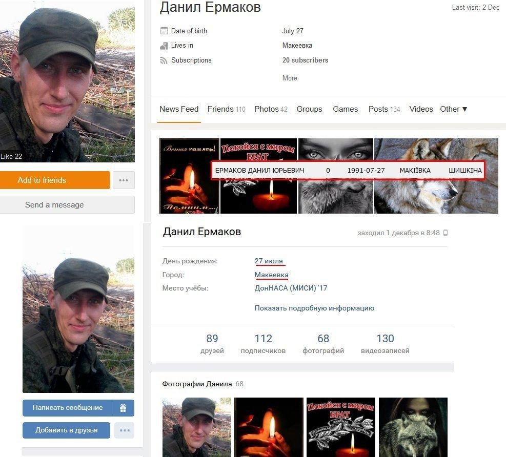 Відразу декількох бойовиків ліквідували на Донбасі