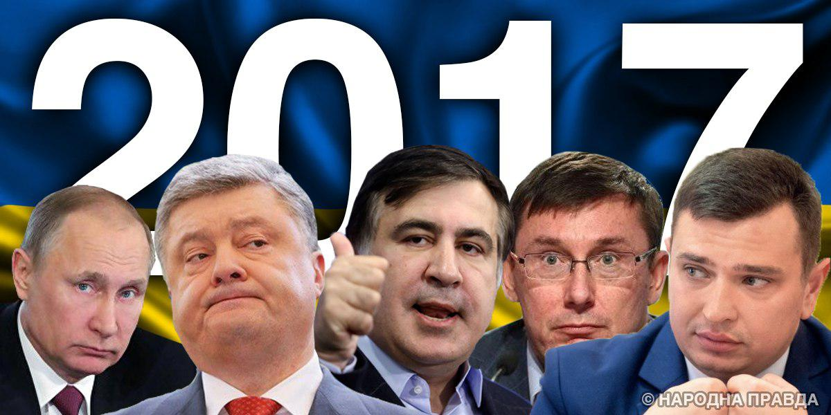»Зрады» и «перемоги»-2017: политические итоги года