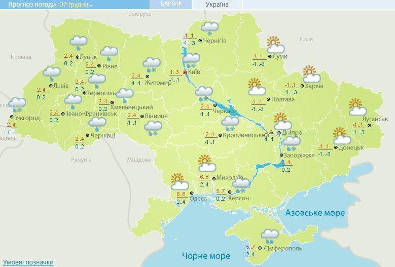 Дощі і ожеледиця: яка погода очікує на українців сьогодні