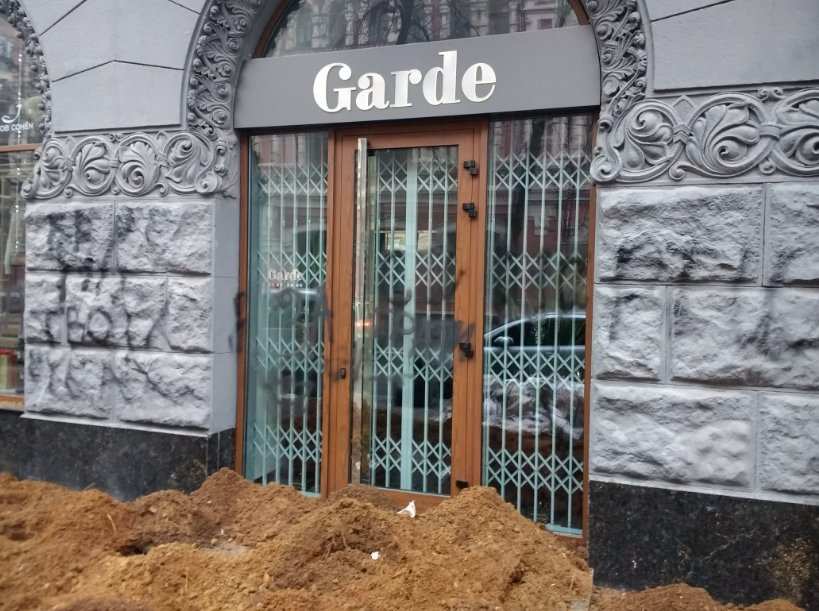 Уцентрі Києва бутік засипали гноєм