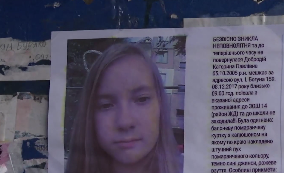Школьницу, которую четыре дня искали в Кировоградской области, нашли убитой