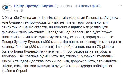 Українців приголомшили нові фото розкішного маєтку Луценка