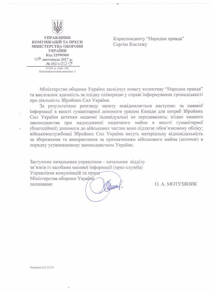 Як українських військових змушують з власної кишені платити за аптечки з Канади (розслідування)