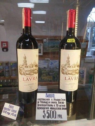 Скандал у Лаврі: пляшку вина продають за рекордні 3,5 тисячі гривень