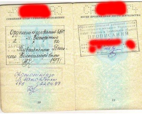 """Як українці будуть жити без """"прописки"""": з'явилися подробиці"""