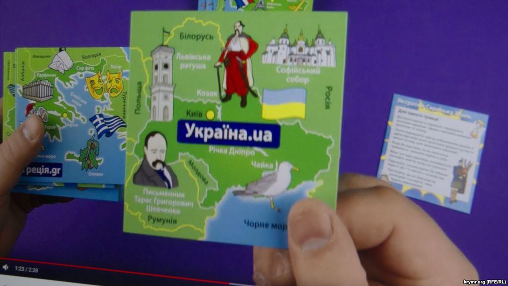 Продаж дитячої гри з картою України без Криму: з'явилися нові подробиці