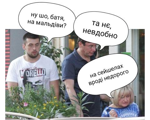 Украинцев возмутил дорогой отдых Луценко: в сети свирепствуют