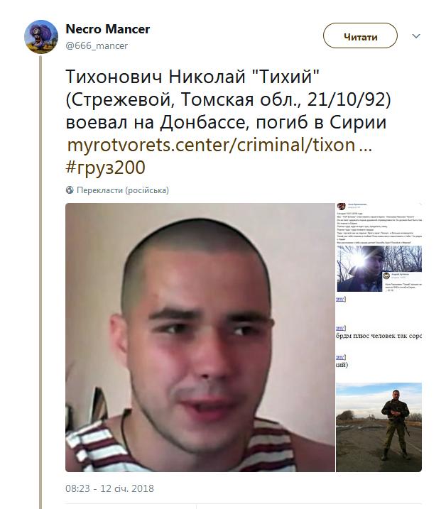 Карма наздогнала: у Сирії прибрали бойовика, який воював на Донбасі