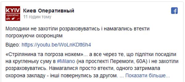 Драка со стрельбой в ресторане поразила киевлян, есть подробности