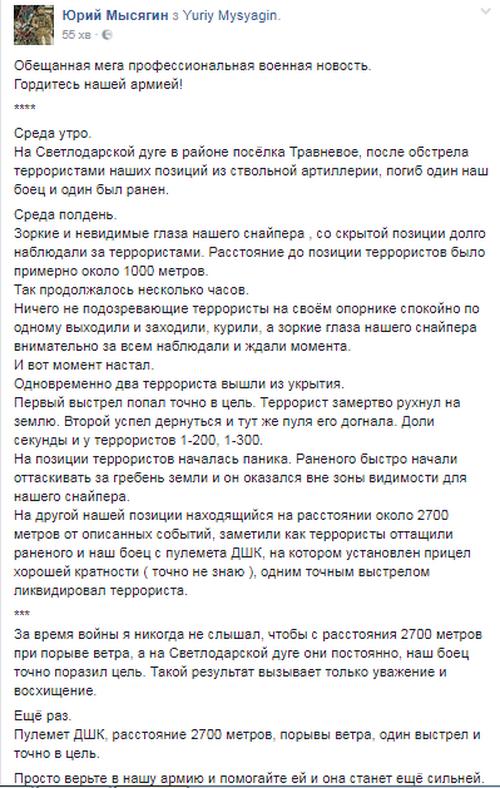 """Серед бойовиків паніка: снайпери ЗСУ """"зачищають"""" вбивць бійців АТО"""