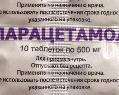 Медики вказали на небезпечний ефект парацетамолу