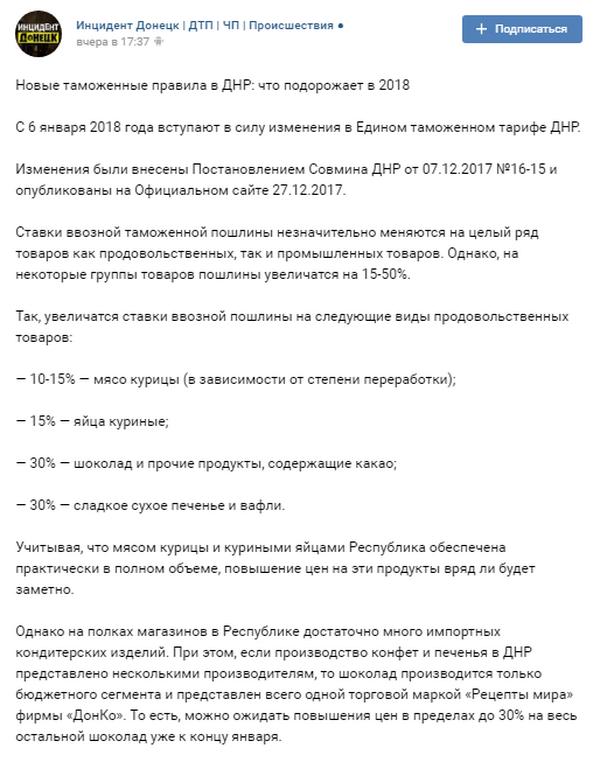 """""""Повна труба"""": у фейковій """"ДНР"""" різко зросли ціни на продукти"""