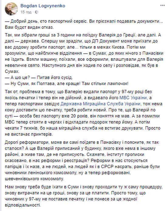 Без паспорта 20 років: українців приголомшив випадок у селі