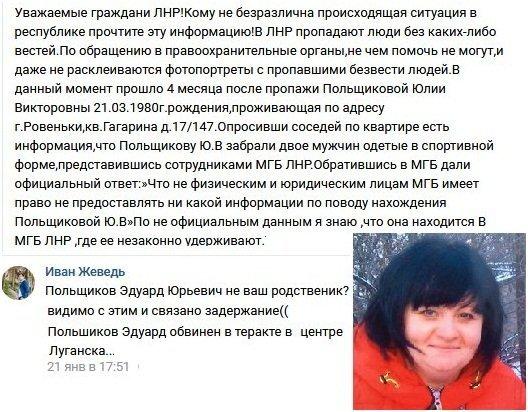 Боевики массово похищают людей на Донбассе, есть подробности
