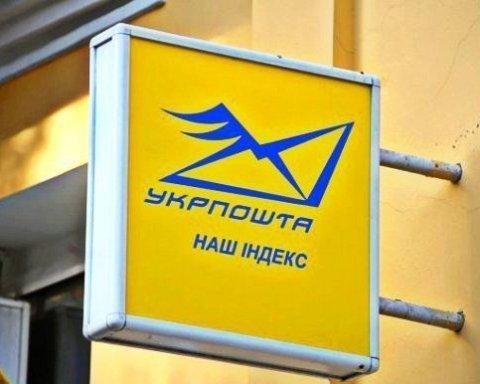 В Украине значительно подорожают почтовые услуги: названы новые цены