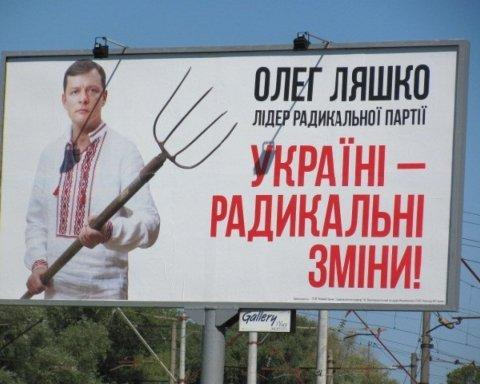 Украинцев поразили доходы партии Ляшко