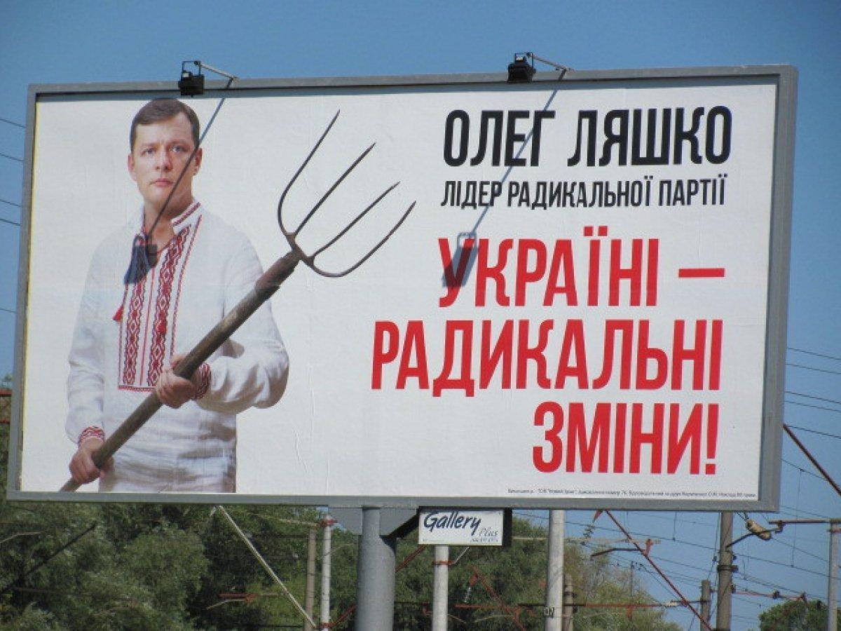 Українців вразили доходи партії Ляшка