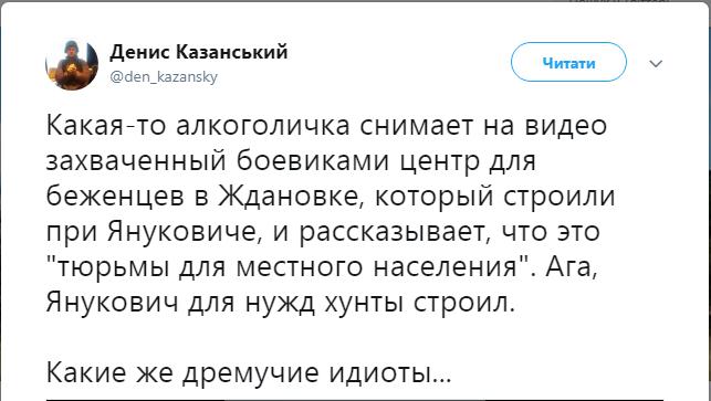 Черговий фейк бойовиків Донбасу викрили журналісти